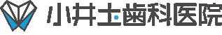 小井圡歯科医院