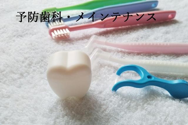 予防歯科・メインテナンス